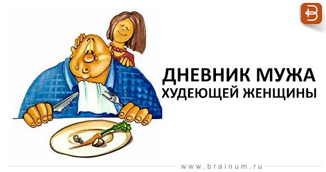 Дневники Похудения Женщинам.