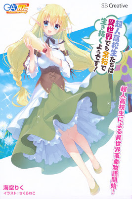 Download Novel High School Prodigies Have It Easy Even in Another World!