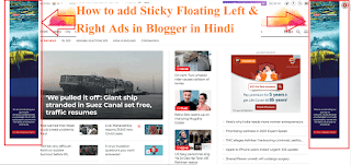 How to add Sticky Floating Left & Right Ads in Blogger in Hindi