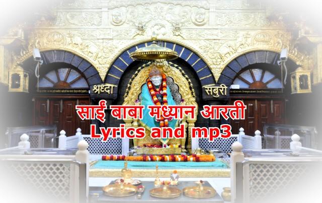 sai baba madhyan aarti lyrics mp3