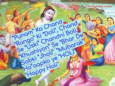 Happy Holi 2020 wish