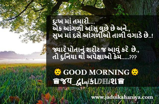 good morning msg in gujarati text