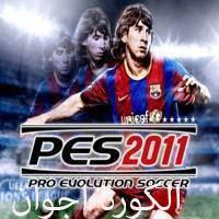 لعبة Pro Evolution Soccer 2011