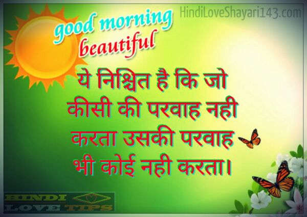 good morning sayri in hindi