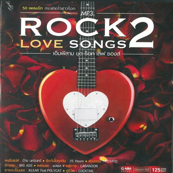 Download [Mp3]-[Hot MP3] เพลงรัก กระแทกใจชาวร็อก บนอัลบั้ม ROCK LOVE SONGS VOL.2 CBR@320Kbps 4shared By Pleng-mun.com