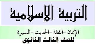 ملخص التربية الاسلامية منهج اليمن