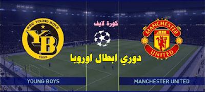 مشاهدة  مباراة مانشستر يونايتد ويونج يويز بث مباشر كورة لايف في دوري أبطال أوروبا