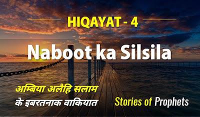 Hiqayat - Part 4: Nabuwat ka Silsila