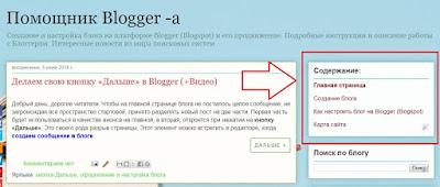 Вертикальное расположение списка категорий блога
