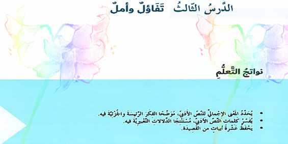 درس تفاؤل وأمل لغة عربية