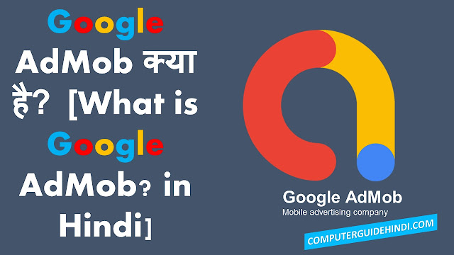 AdMob क्या है? [What is AdMob? in Hindi]