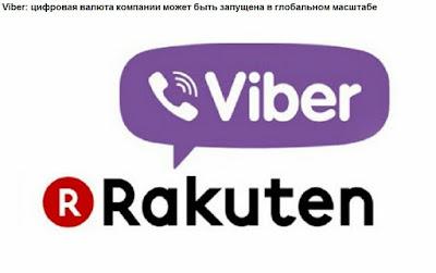 Viber: цифровая валюта компании может быть запущена в глобальном масштабе