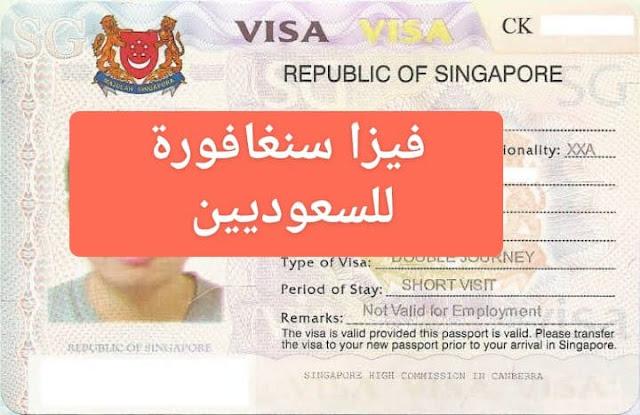 فيزا سنغافورة من السعودية