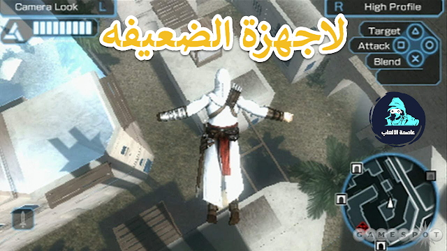 تحميل لعبة Assassin's Creed - Bloodlines