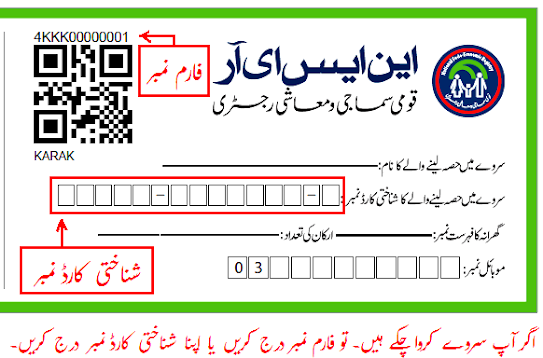 Ehsas 8171 web portal has been launched for the convenience of the public - Online Web Portal