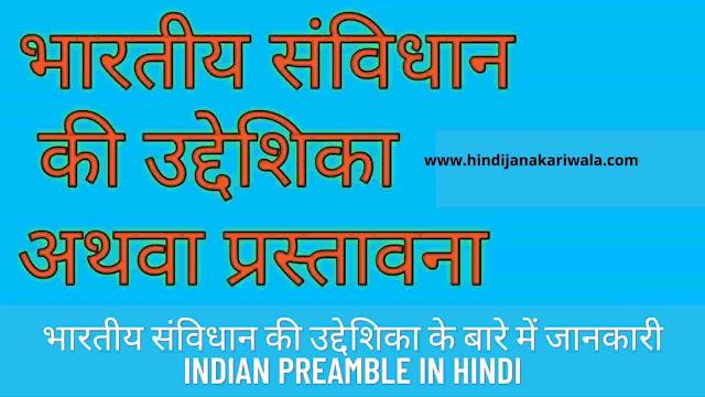 भारतीय संविधान की उद्देशिका के बारे में जानकारी | Indian Preamble in Hindi
