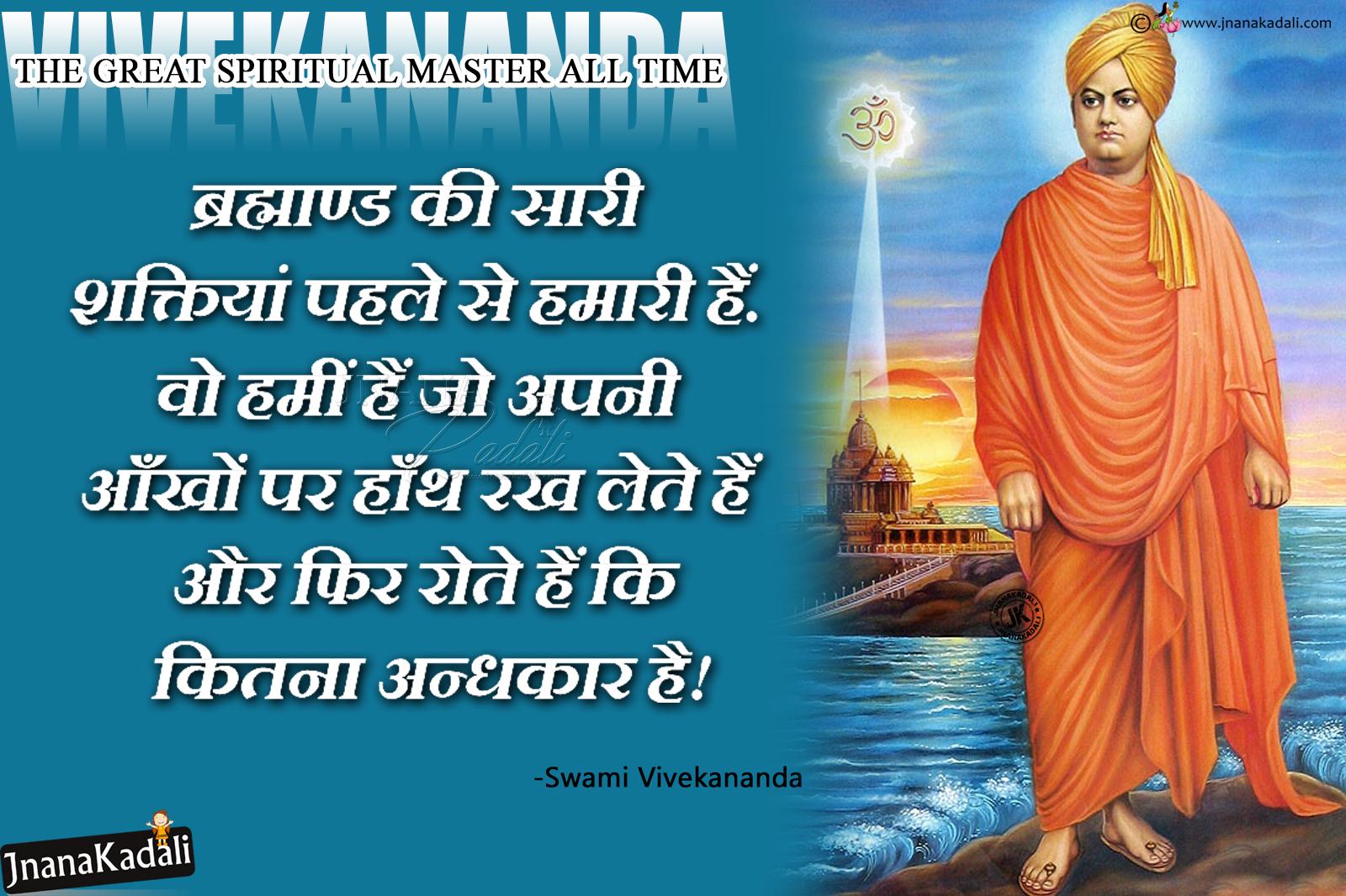 best collection of swami vivekananda shayari and sayings in hindi with vivekananda hd png images jnana kadali com telugu quotes english quotes hindi quotes tamil quotes dharmasandehalu swami vivekananda shayari and sayings
