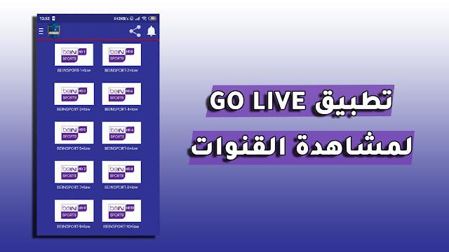 تحميل تطبيق go live apk لمتابعة المباريات الخاصة بكرة القدم بدون تقطعات