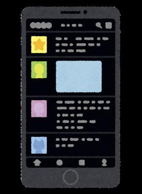 スマートフォンのダークモードのイラスト