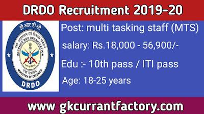 DRDO multi tasking staff Recruitment, DRDO Recruitment, DRDO Jobs