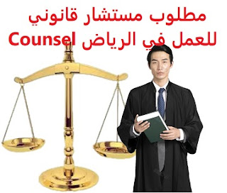 للعمل في الرياض لدى شركة اوقاف للاستثمار 