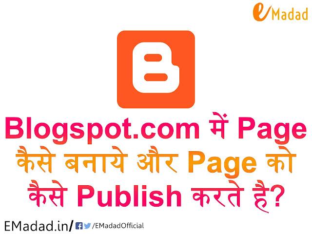 Blogspot.com में Page कैसे बनाये और Page को कैसे Publish करते है?