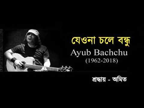 Jeona Chole Bondhu Lyrics ( যেও না চলে বন্ধু ) - Ayub Bachchu