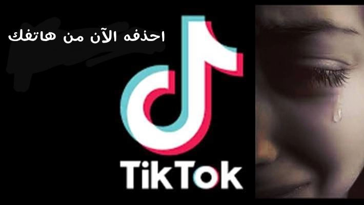 حذاري من تطبيق تيك توك Tik Tok انت في خطر
