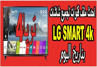 احدث ملف قنوات لجميع شاشات LG SMART 4k رسيفر داخلي بتاريخ اليوم