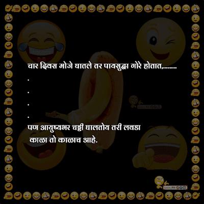 marathi non veg jokes