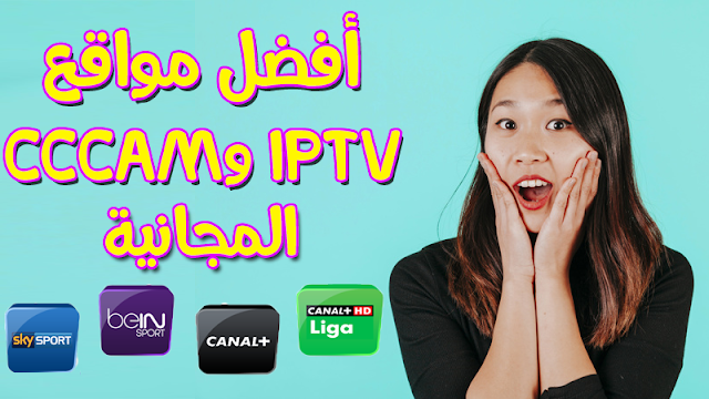 اليك أفضل المواقع لروابط IPTV وCCcam المجانية لسنة 2018