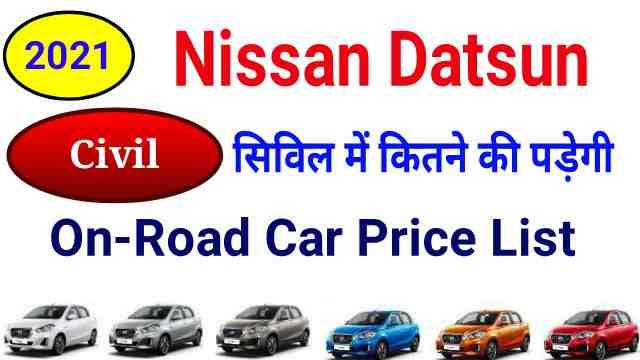 Nissan Datsun on-Road Price in Uttar Pradesh