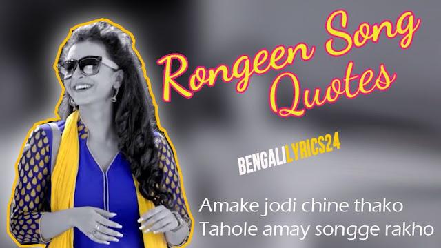 Rongeen - Amake jodi chine thako Tahole amay songge rakho