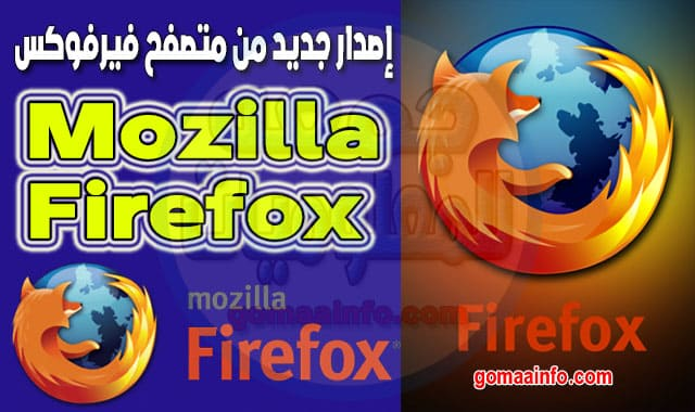 إصدار جديد من متصفح فيرفوكس Mozilla Firefox
