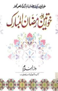 Khawteen-Aur-Ramzan-ul-Mubarak-urdu-books-free-download