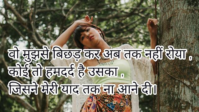 Latest शायरी in Hindi Status Images for Whatsapp Sad Shayari love,nanheyadav