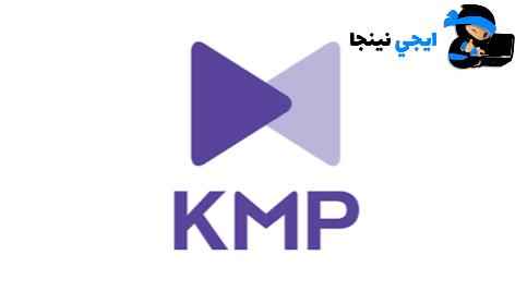 تنزيل برنامج kmplayer للكمبيوتر