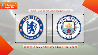 مباراة مانشستر سيتي ضد تشيلسي 29-05-2021 في الدوري الانجليزي
