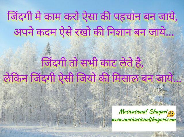 Motivational Shayari image, motivational Quotes image