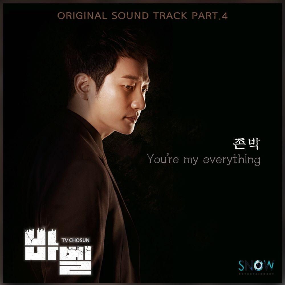 John Park – Babel OST Part.4