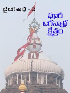 puri jagannath temple (జై జగన్నాథ క్షేత్రం)