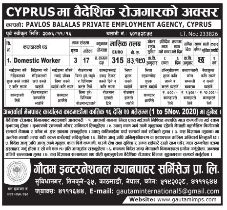 Jobs in Cyprus for Nepali Salary Up to 43,190