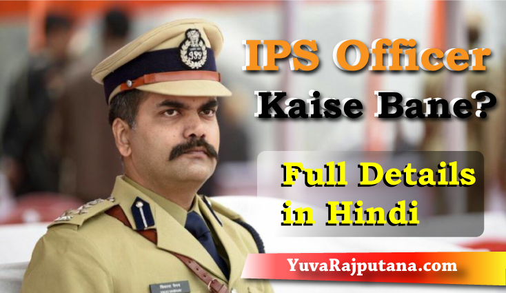 ips officer kaise bane how to become an ips officer