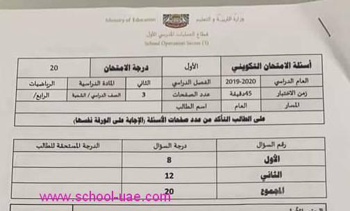 الامتحان الوزارى التكوينى الأول رياضيات الصف الرابع الفصل الثانى2020 الامارات