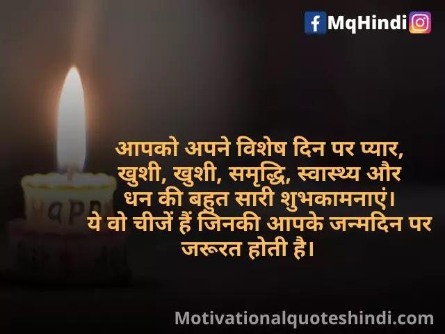 Happy Birthday Mama Ji Quotes