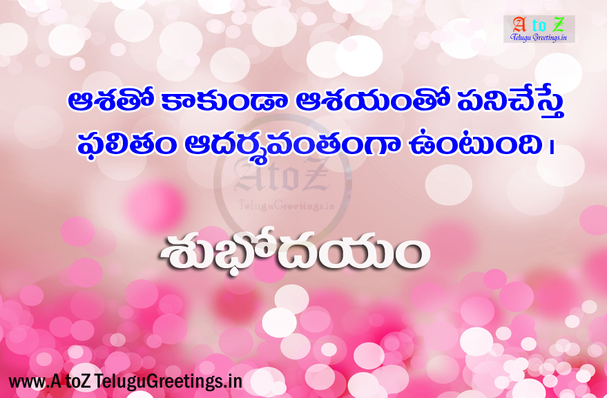 Greetings quotes wishes greetings spot good morning quotes in telugu telugu subhodhayam wishes greetings good morning quotes in telugu best telugu inspirational greetings cards facebook quotes m4hsunfo