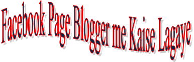 How to Add Facebook Page Plugin in Blogger?