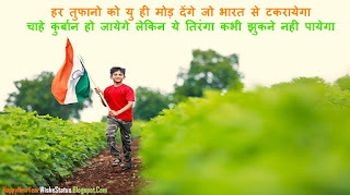 15 August Anmol Vachan Independence Day