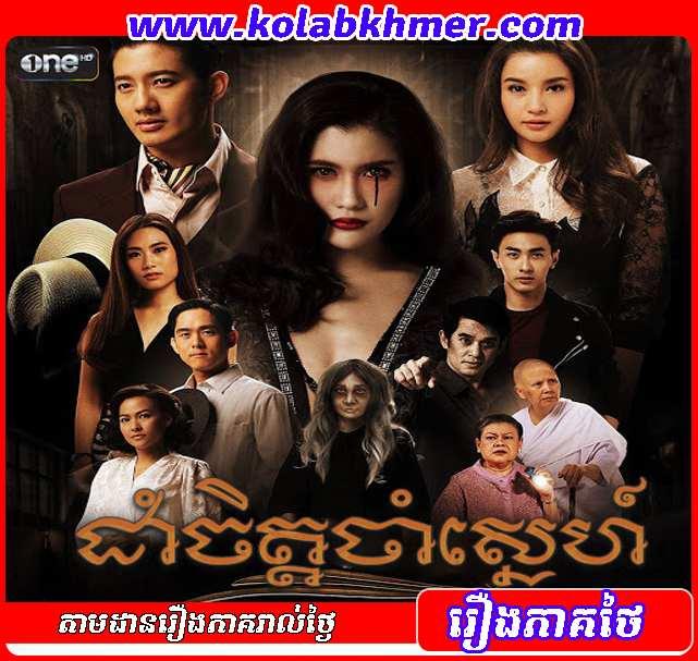 Dam Chet Cham Sne