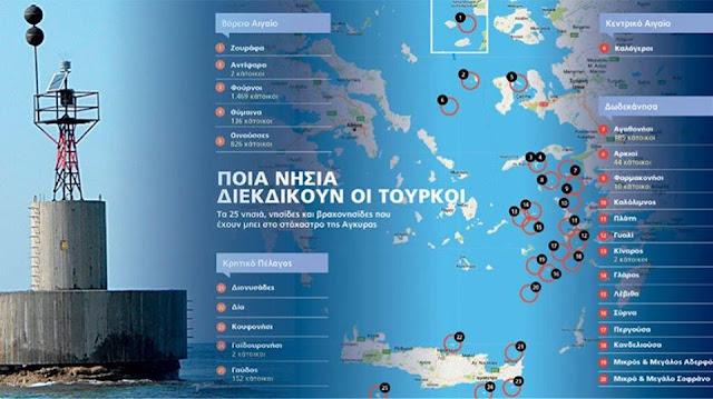 Ποιά Ελληνικά νησιά διεκδικούν οι Τούρκοι